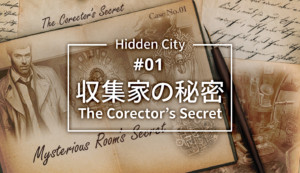 HiddenCity Case1 Collector's Secret アイキャッチ eyecatch