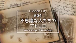 HiddenCity Case4 Workshop of Wonders アイキャッチ eyecatch