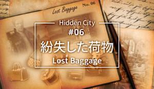 HiddenCity Case6 Lost Baggage 紛失した荷物 eyecatch