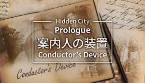 HiddenCity prologue プロローグ アイキャッチ eyecatch