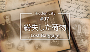 HiddenCity Case7 Lost Baggage 紛失した荷物 eyecatch