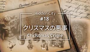 HiddenCity Case18 Christmas Crime クリスマスの悪事 eyecatch アイキャッチ