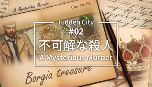 HiddenCity Case2 A Mysterious murder アイキャッチ eyecatch