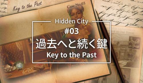HiddenCity Case3 Key to the Past アイキャッチ eyecatch