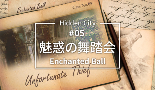 HiddenCity Case5 Enchanted Ball 魅惑の舞踏会 eyecatch