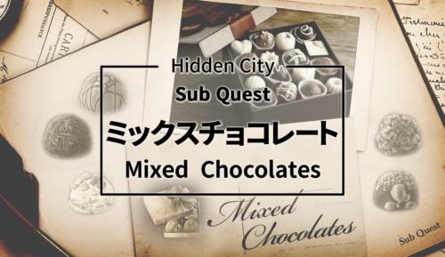 HiddenCity substory サブストーリー eyecatch アイキャッチ Mixed Chocolates ミックスチョコレート