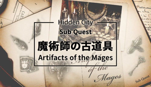 HiddenCity substory サブストーリー アイキャッチ eyecatch Artifacts of the Mages 魔術師の古道具