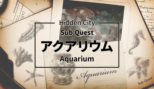 HiddenCity substory サブストーリー eyecatch アイキャッチ aquarium アクアリウム