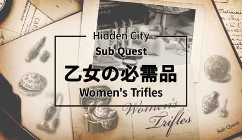 HiddenCity substory サブストーリー eyecatch アイキャッチ Women's Trifles